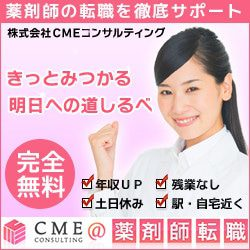 CME薬剤師転職